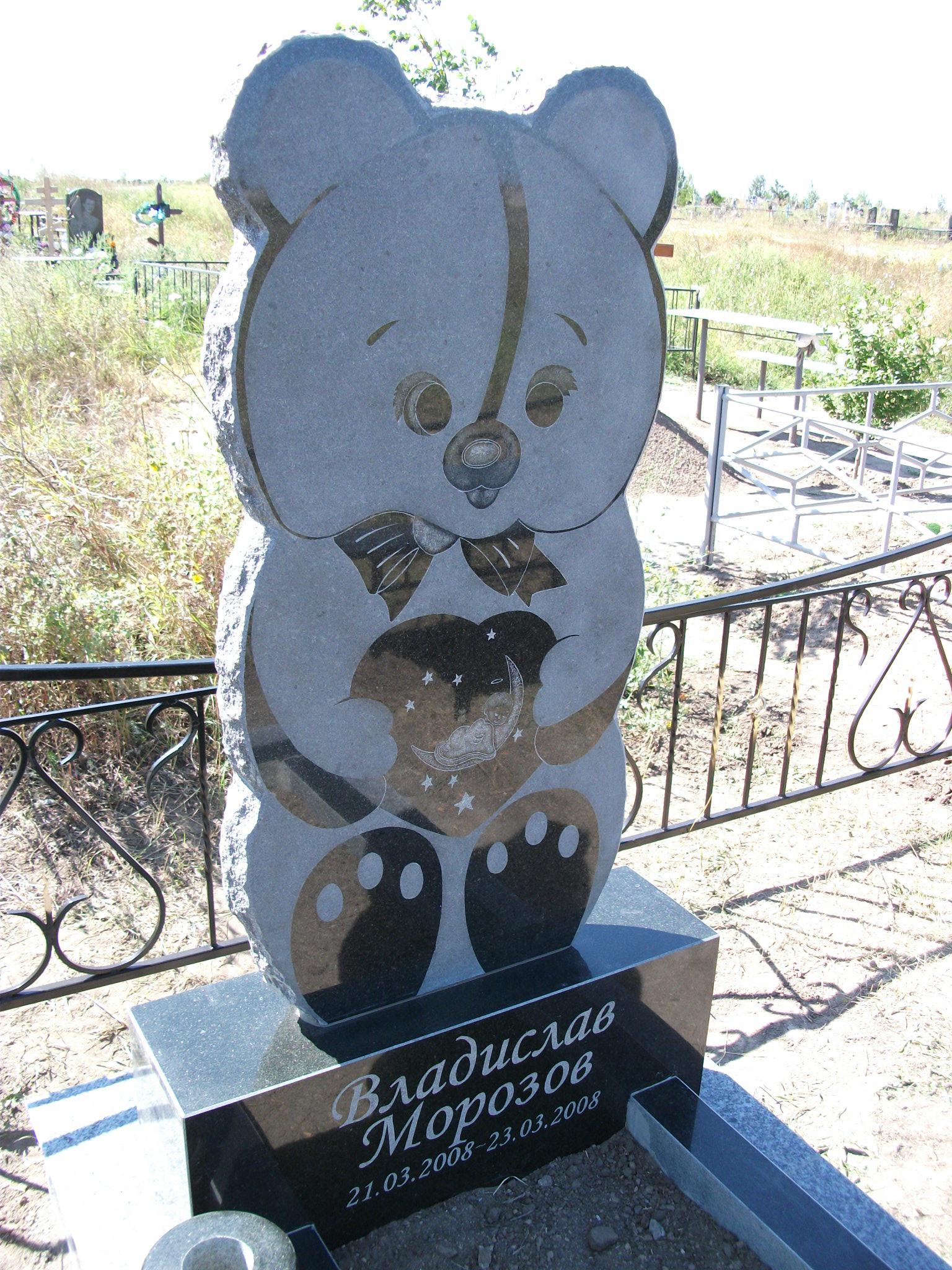 памятник медвежонок